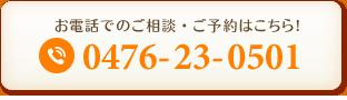 電話番号:0476-23-0501