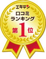 エキテン口コミランキング第1位