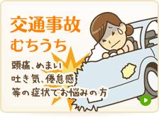 交http://magokorodo.com/wp/wp-admin/theme-editor.php通事故・むち打ち